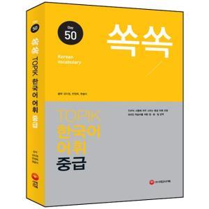 ぐんぐん韓国語 TOPIK 語彙 中級 50|niyantarose