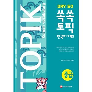 ぐんぐんTOPIK 韓国語 語彙 中級 50 〜TOPIK 2 中級必須語彙収録 英語+中国語+日本語翻訳|niyantarose