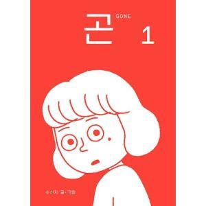 韓国語 まんが 『ゴーン gone 1』 著:ス・シンジ|niyantarose