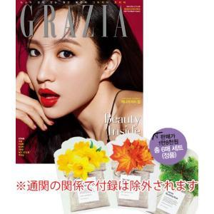 韓国芸能雑誌 GRAZIA(グラーツィア) 2019年 9月号 (元EXIDのハニ表紙) niyantarose