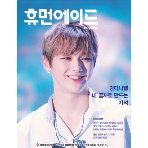 韓国芸能雑誌 HUMAN AID(ヒューマンエイド) 2019年 6月 創刊号 (カン・ダニエル表紙/パク・ハソン記事)|niyantarose