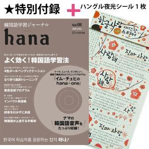 韓国語学習ジャーナルhana Vol. 01 +付録つき|niyantarose