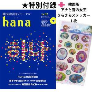 韓国語学習ジャーナルhana Vol. 02 +付録つき niyantarose
