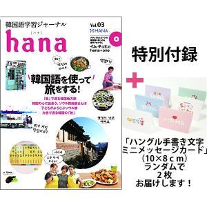 韓国語学習ジャーナルhana Vol. 03 +付録つき niyantarose