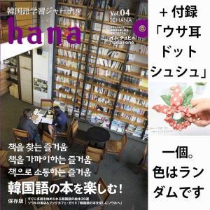 韓国語学習ジャーナルhana Vol. 04 +付録つき niyantarose
