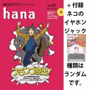韓国語学習ジャーナルhana Vol. 05 +付録つき|niyantarose