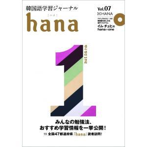 韓国語学習ジャーナルhana Vol. 07 +付録つき
