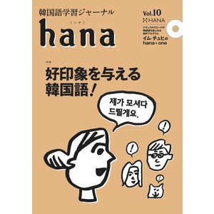 韓国語学習ジャーナルhana Vol. 10 +付録つき niyantarose