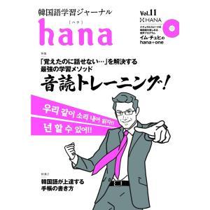 韓国語学習ジャーナルhana Vol. 11 +付録つき|niyantarose