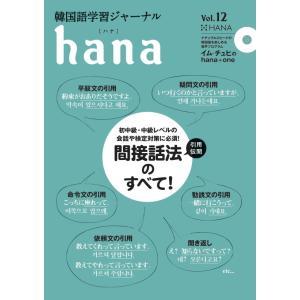 韓国語学習ジャーナルhana Vol. 12 +付録つき niyantarose