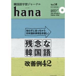 韓国語学習ジャーナルhana Vol. 14 +付録つき|niyantarose