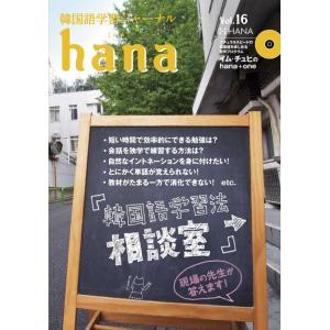 韓国語学習ジャーナルhana Vol. 16 +付録つき|niyantarose
