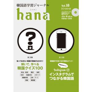 韓国語学習ジャーナルhana Vol. 18 +付録つき|niyantarose
