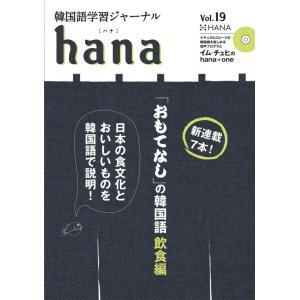 韓国語学習ジャーナルhana Vol. 19 +付録つき niyantarose