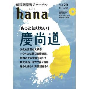 韓国語学習ジャーナルhana Vol. 20 +付録つき|niyantarose