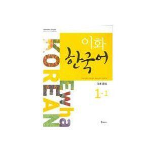 韓国語教材 イファ(梨花)韓国語 1−1 日本語版|niyantarose