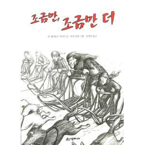 (韓国語の古本)少しだけ、もう少しだけ(最初の一冊) niyantarose