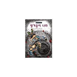 (韓国語の古本)児童文学『はだかんぼうの国』著:パク・サンニュル(最初の一冊) niyantarose
