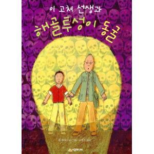 (韓国語の古本)童話『歯なおし先生とガイコツだらけのどうくつ』(最初の一冊) niyantarose