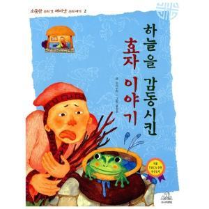 (韓国語の古本)むかしばなし『 天を感動させた孝行者のはなし』(最初の一冊) niyantarose