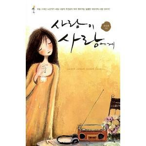 (韓国語の古本)エッセイ『愛が愛に 』著:チェ・スッキ(最初の一冊) niyantarose