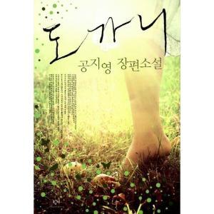 (韓国語の古本)小説『トガニ(るつぼ)』コン・ジヨン(最初の一冊) niyantarose