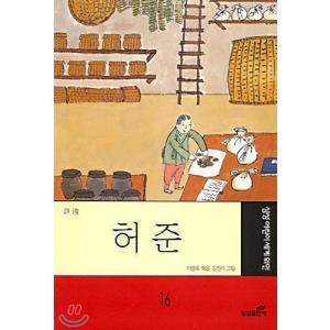 (韓国語の古本)子ども向け読み物『ホジュン』(最初の一冊) niyantarose