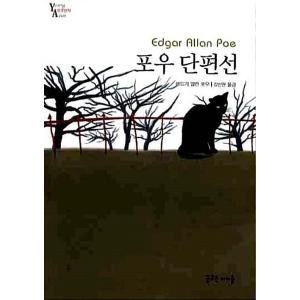 (韓国語の古本)小説『ポー短編集 』著:エドガー・アラン・ポー(最初の一冊) niyantarose