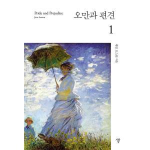 (韓国語の古本)小説『高慢と偏見(ミニブック)』著:ジェーン・オースティン(最初の一冊) niyantarose