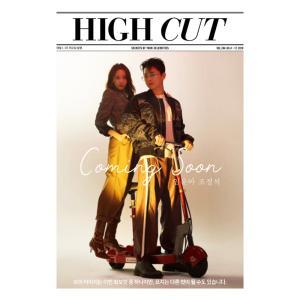 韓国芸能雑誌 HIGH CUT(ハイカット) 244号 (チョ・ジョンソク&少女時代のユナ表紙)|niyantarose