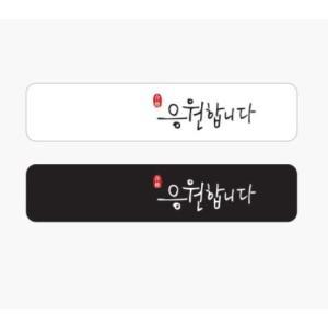 ハングル 韓国語 シール 応援します ウンウォンハムニダ  ステッカー(【黒1枚+白1枚】×5シート)★配送方法「節約便」で【送料200円】|niyantarose