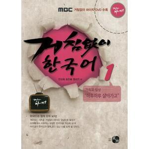 ※この本は韓国語で書かれています。  .。・★本の内容★+°*.。  韓国語会話  韓国人と「一緒に...