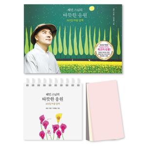 韓国の万年カレンダー『ヘミン和尚の暖かな応援』(スプリング)365日 心の暦 新版 /著:ヘミン/絵:イ・ヨンチョル|niyantarose