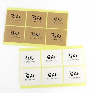 ハングル シール ありがとう 感謝  ステッカー プレゼントに 韓国語 6枚×2シート|niyantarose