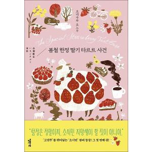 ※この本は韓国語で書かれています。  .。・★本の内容★+°*.。  日本小説韓国版  小鳩君と小佐...