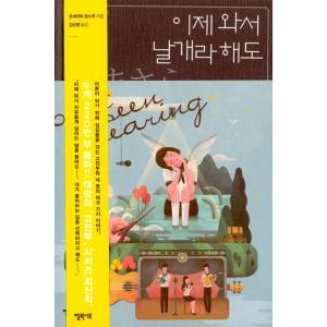 韓国語の小説 『いまさら翼といわれても 』 古典部シリーズ 著:米澤穂信(韓国版/ハングル)