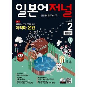 韓国語の雑誌 日本語ジャーナル 2015年2月号(教材+CD1枚)|niyantarose