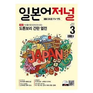 韓国語の雑誌 日本語ジャーナル 2015年3月号(教材+CD1枚)|niyantarose