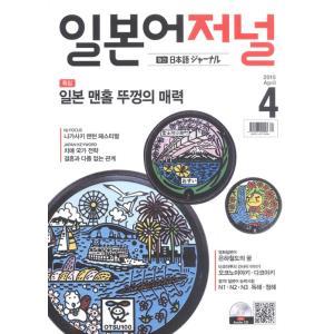 韓国語の雑誌 日本語ジャーナル 2015年4月号(教材+CD1枚)|niyantarose