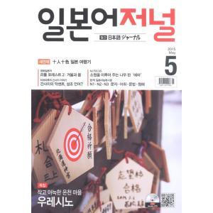 韓国語の雑誌 日本語ジャーナル 2015年5月号(教材+CD1枚)|niyantarose