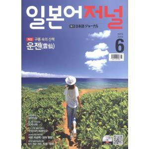 韓国語の雑誌 日本語ジャーナル 2015年6月号(教材+CD1枚)|niyantarose
