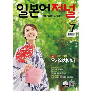 韓国語の雑誌 日本語ジャーナル 2015年7月号(教材+CD1枚)|niyantarose