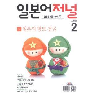 韓国語の雑誌 日本語ジャーナル 2016年02月号(教材+CD1枚)|niyantarose