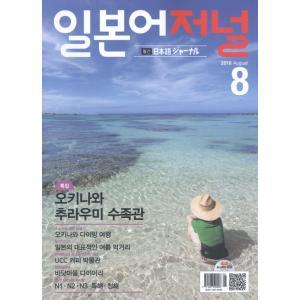 韓国語の雑誌 日本語ジャーナル 2016年08月号(教材+CD1枚)|niyantarose