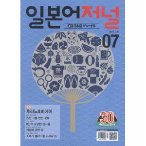韓国語の雑誌 日本語ジャーナル 2017年07月号(教材+CD1枚)|niyantarose