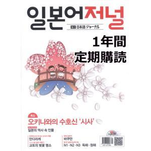 ★定期購読★韓国語の雑誌 月刊日本語ジャーナル(教材+CD1枚)《1年間定期購読:12ヶ月分》(メール便で送料無料)|niyantarose