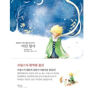 韓国語の童話/ハングルの童話 星の王子さま〜美しい古典シリーズ1 (オールカラー)完訳/改定版|niyantarose