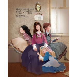 韓国語の童話/ハングルの童話 若草物語〜美しい古典シリーズ2|niyantarose