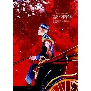 韓国語の童話/ハングルの童話 赤毛のアン〜美しい古典シリーズ4