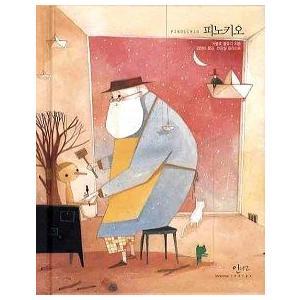 韓国語の童話/ハングルの童話 ピノキオ〜美しい古典シリーズ 6|niyantarose